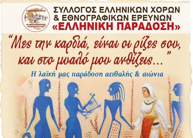 Στο Κλειστό Γυμναστήριο του ΔΑΚ Άργους η εκδηλωση της Ελληνικής Παράδοσης
