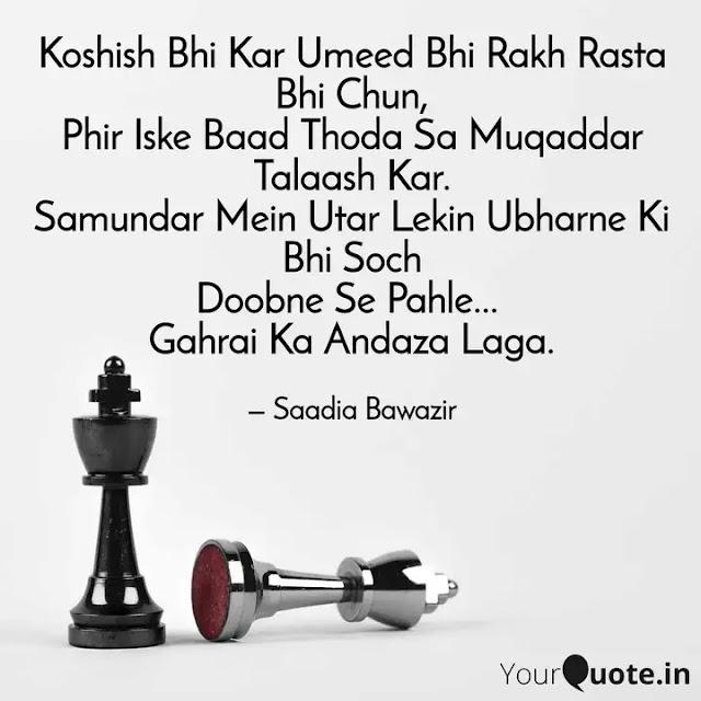Koshish Bhi Kar... - Inspirational Shayari, Latest Motivational Shayari in Hindi, Inspirational Shayari Change Your Life, New Inspirational Shayari, Best Inspirational Shayari.