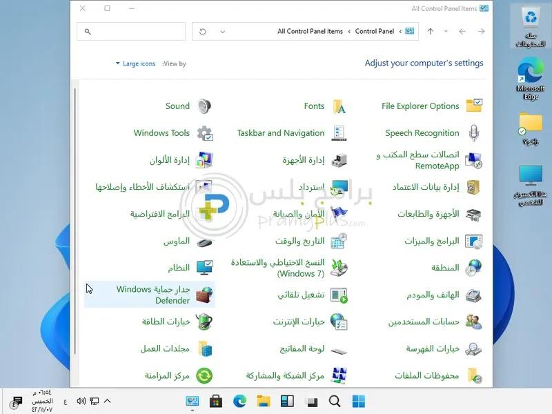 اللغة العربية ويندوز 11 الجديد
