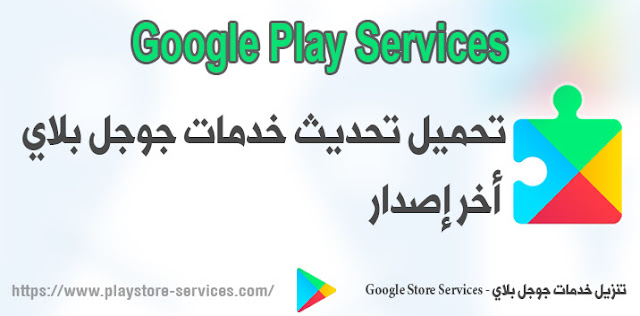 تحميل تحديث خدمات جوجل بلاي أخر إصدار