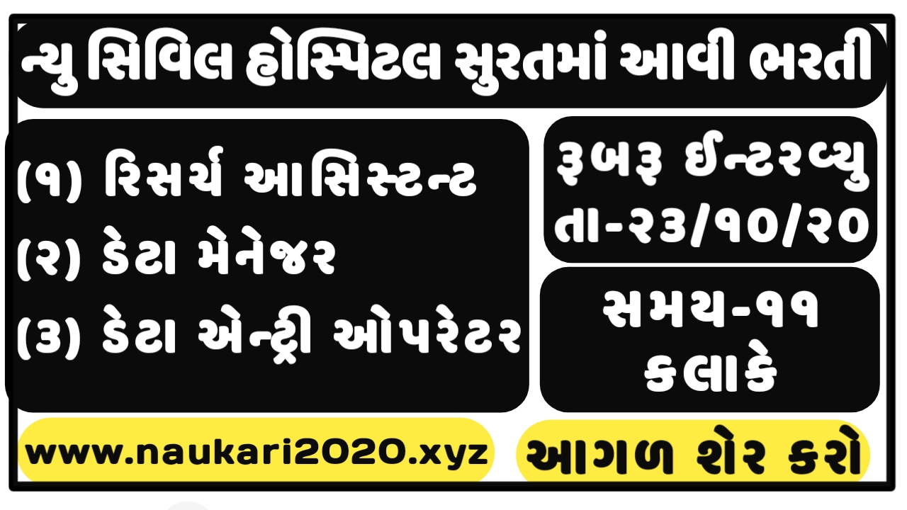 New Civil Hospital Surat Recruitment For Research Assistant,Data Entry Operator And Other Post 2020