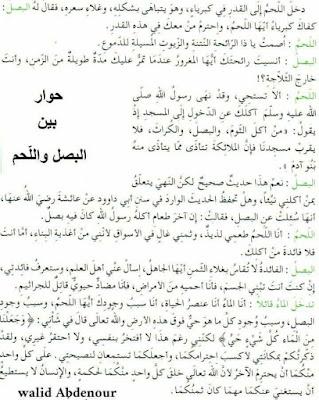 تمارين في مادة اللغة العربية الفصل الثالث السنة الرابعة ابتدائي الجيل الثاني