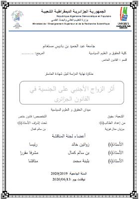 مذكرة ماستر: أثر الزواج الأجنبي على الجنسية في القانون الجزائري PDF