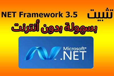 تثبيت برنامج NET Framework 3.5 بسهولة