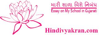 "Gujarati Essay on ""My School"", ""મારી શાળા વિશે નિબંધ ગુજરાતી"" for Students"