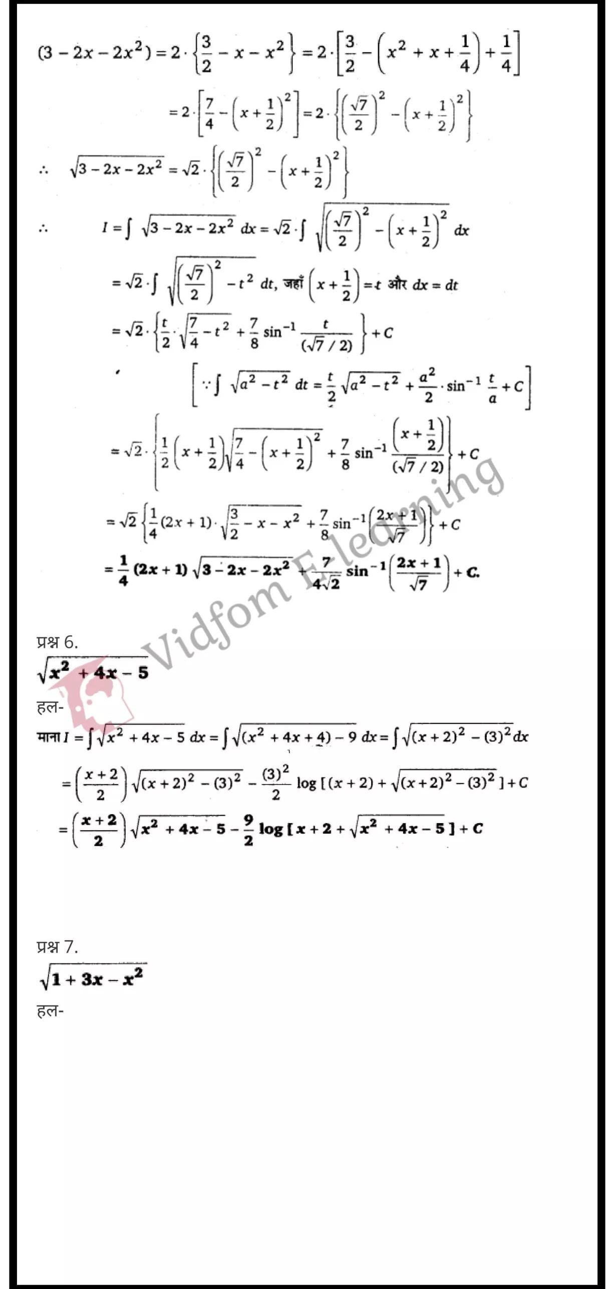 class 12 maths chapter 7 light hindi medium 60