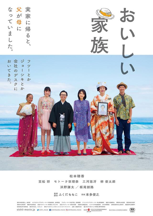 Oishi Kazoku (2019)