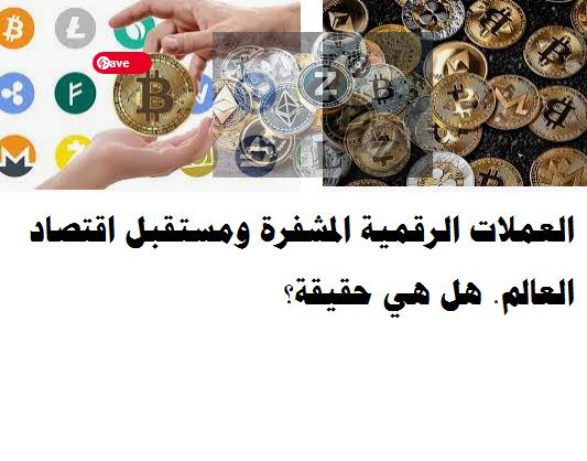 العملات الرقمية المشفرة ومستقبل اقتصاد العالم. هل هي حقيقة؟