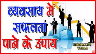 व्यवसाय में सफलता के टोटके | Totka For Success In Bussiness In Hindi