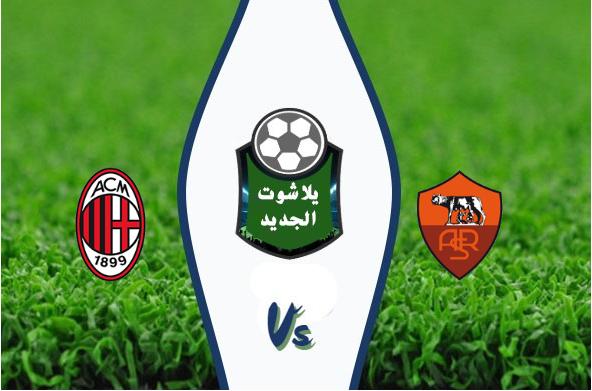 نتيجة مباراة ميلان وروما اليوم 27-10-2019 الدوري الايطالي
