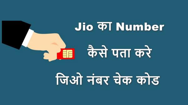 Jio Sim का Number कैसे पता करे? - जिओ नंबर चेक कोड