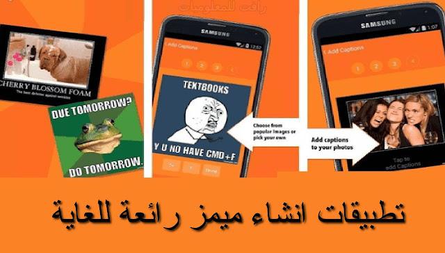 افضل تطبيقات لانشاء ميمز احترافي للغاية لهواتف الاندرويد والايفون - مجانا