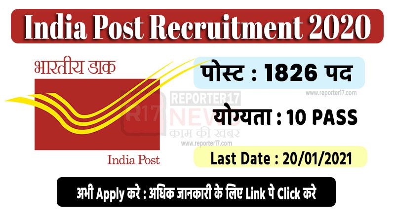 india post gramin dak sevak recruitment 2020