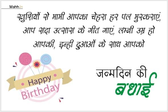 Birthday Shayari For Mami