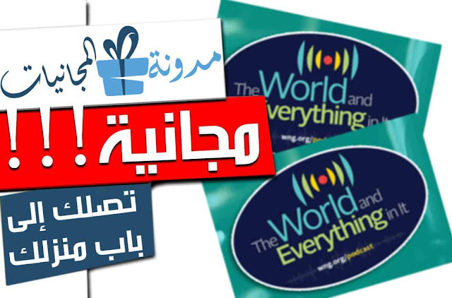 احصل على ملصقات World and Everything In It مجانا الى باب بيتك