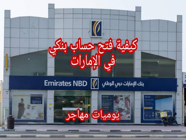 فتح الحساب البنكي داخل الإمارات العربية المتحدة