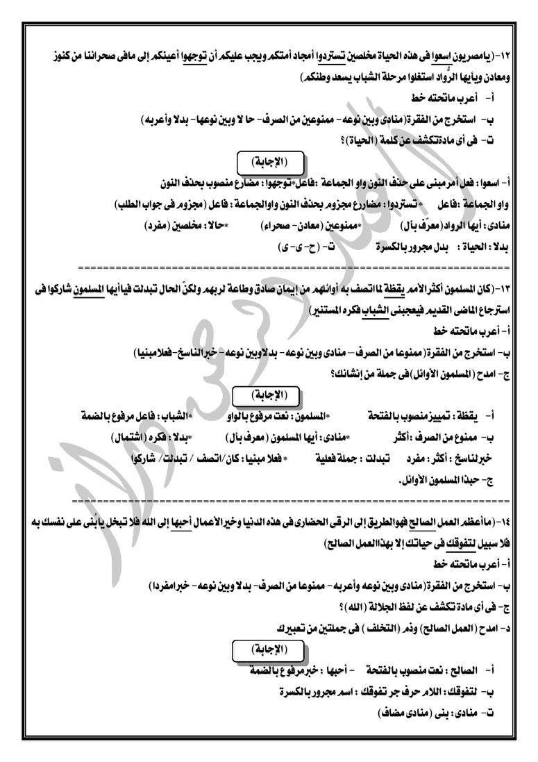 تديبات نحو مجابة للصف الثالث الاعدادي الفصل الدراسي الأول أ/ عبد الرحمن دراز 7