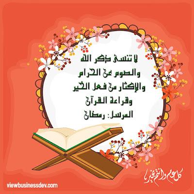 رسائل تهنئه بشهر رمضان المبارك كل عام وانتم بخير 9