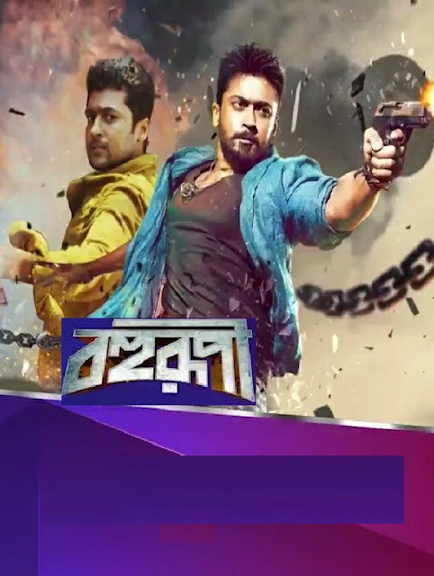 Bohurupi (2019) Bengali Dubbed Movie 720p HDRip 900MB Download