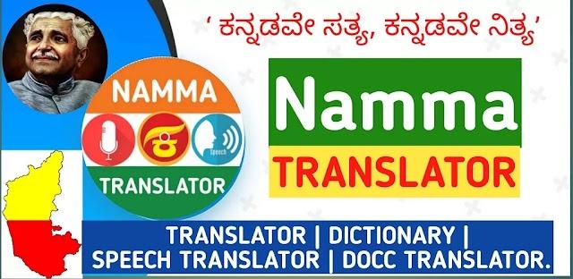 Kannada to english translation app : Download kannada to english translate | Try kannada to english conversation