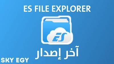مراجعة تطبيق الملفات Es File Explorer 2021