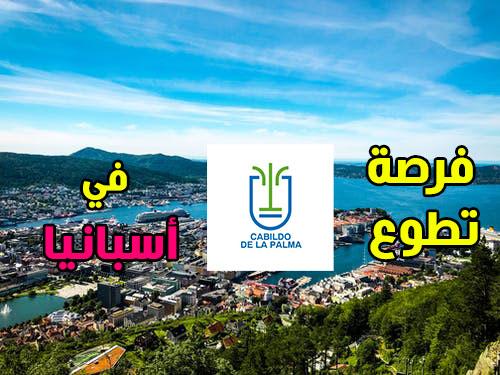 فرصة للتطوع في أسبانيا مع ESC Cabildo La Palma  لمدة 47 أسبوع ( ممولة بالكامل)