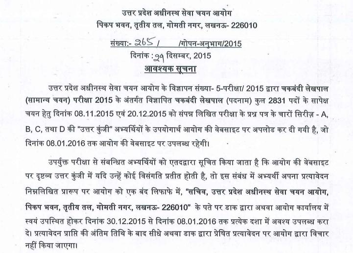 Answer 2015 key lekhpal pdf up