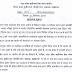 UP Chakbandi Lekhpal Answer Key 2015 Released Download PDF