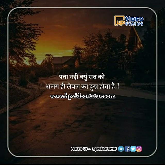 पता नही कयो रात | Love Status In Hindi