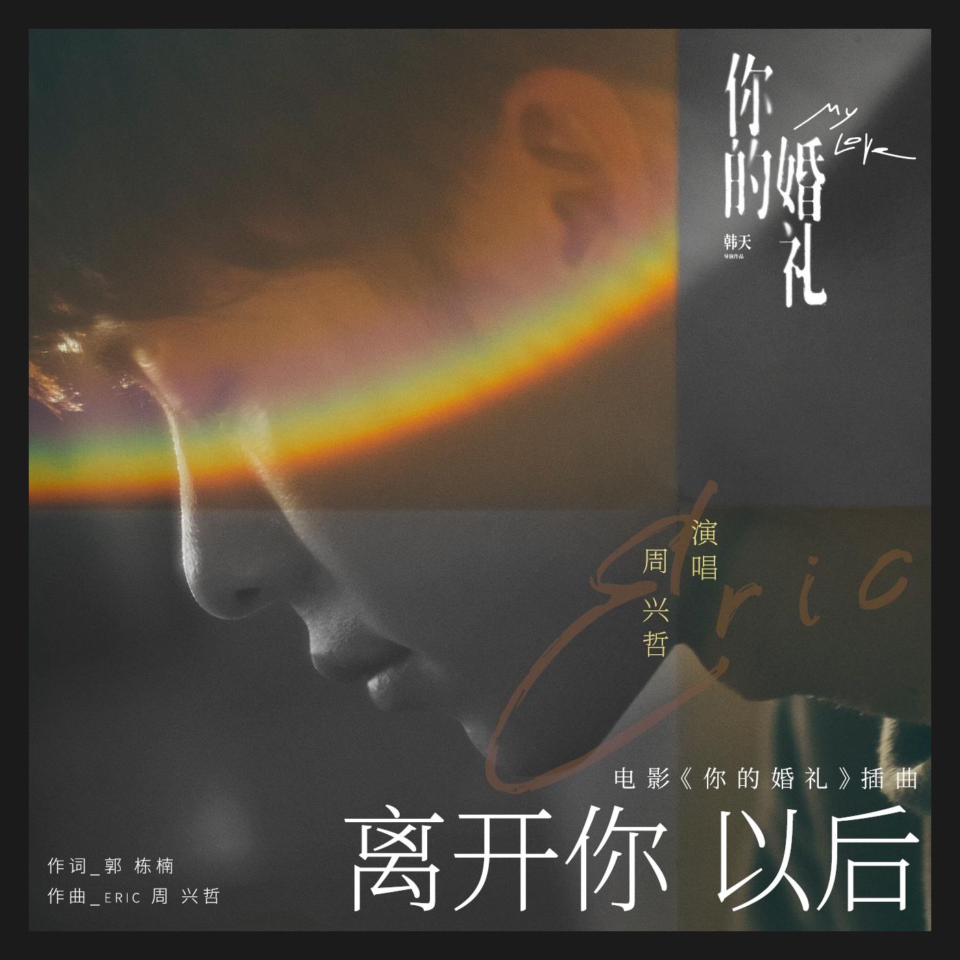 Eric Chou 周興哲 - Li Kai Ni Yi Hou 離開你以後 Lyrics 歌詞 Pinyin   周興哲 離開你以後 歌詞