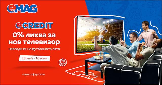 Телевизори на изплащане с 0% лихва