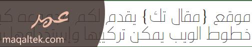 خط عمر Omar