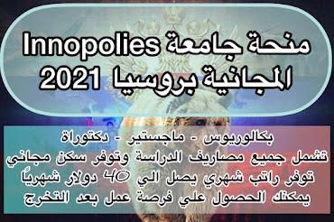 منحة جامعة Innopolis الروسية 2021| منحة ممولة بالكامل لدراسة البكالوريوس والماجستير والدكتوراة