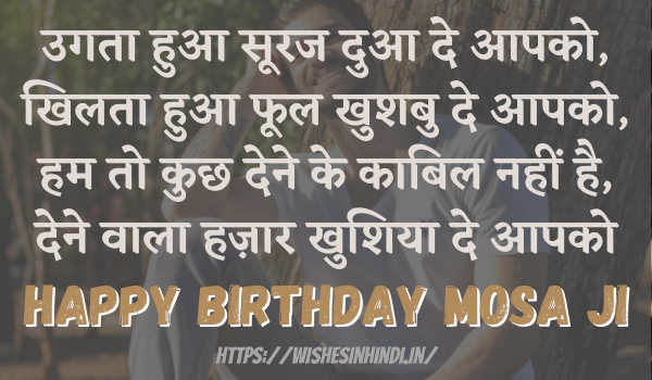 Happy Birthday Wishes In Hindi For Mosa ji
