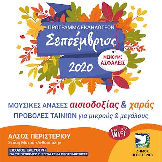 Πρόγραμμα εκδηλώσεων «Μουσικές ανάσες, αισιοδοξίας και χαράς» στο Άλσος Περιστερίου