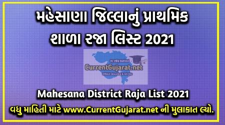 Mahesana Raja List 2021 | Download Mahesana District Primary School Raja List 2021-22