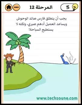 العميل أدهم صبري وفارس صائد الوحوش حل المرحلة 11