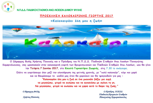 Την Τετάρτη 7 Ιουνίου η γιορτή των Παιδικών και Βρεφονηπιακών Σταθμών Άνω Λιοσίων