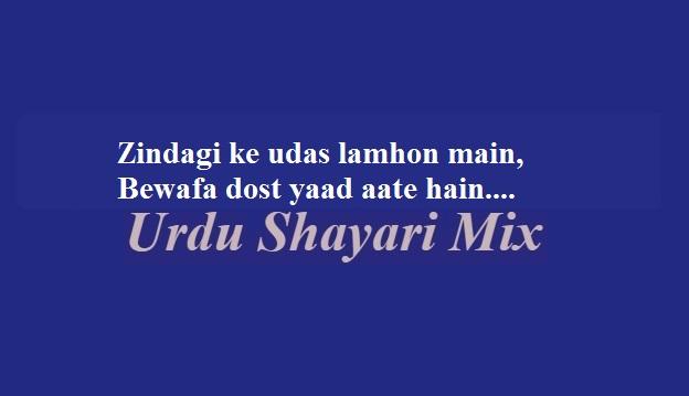 Zindagi ke udas | Bewafa shayari | Shero shayari