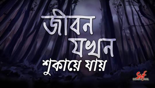 Jibon Jokhon Shukaye Jay Lyrics Rabindra Sangeet