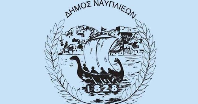 Ο Δήμος Ναυπλιέων ούτε χαρίζει ούτε δανείζει τάμπλετ, αλλά διευκολύνει την εξ αποστάσεως εκπαίδευση