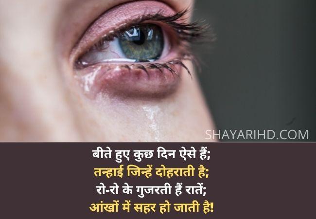 Bewafa girlfriend shayari in Hindi