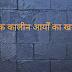 ऋग्वैदिक कालीन, आर्यों, का खान-पान,भोजन