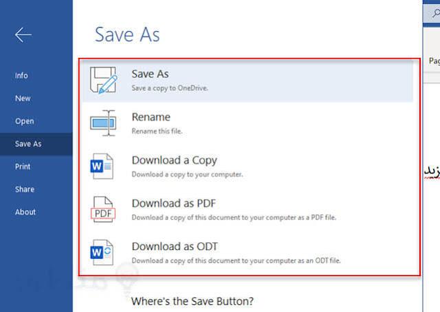 حفظ ملف اوفيس 365 على الكمبيوتر