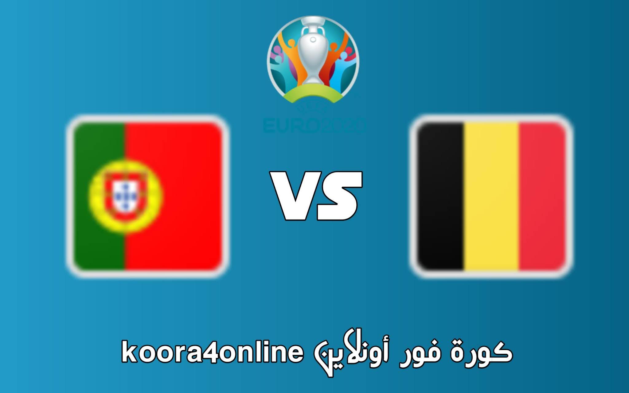 مشاهدة  البرتغال  و بلجيكا بث مباشر  اليوم 27-06-2021 في  كأس أمم أوروبا