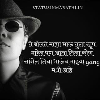 Attitude Dp Status In Marathi