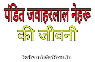 Jawahar Lal Nehru Biography in Hindi