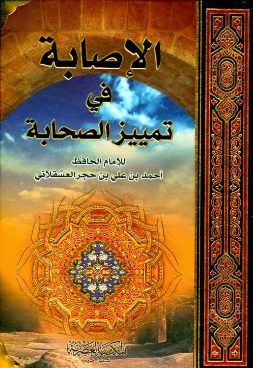 كتاب الاصابة في تمييز الصحابة pdf