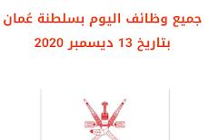 جميع وظائف اليوم بسلطنة عُمان بتاريخ 13 ديسمبر 2020