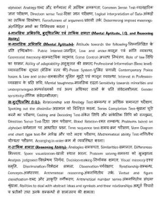 UP Police Constable Syllabus 2018 in Hindi (Male & Female)| उप पुलिस कांस्टेबल का पाठ्यक्रम 2018 (पुरुष और महिला) | UP Police Constable Syllabus 2018 in Hindi Pdf